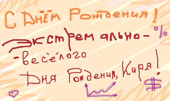 Плакат поздравления с днем рождения детский сад